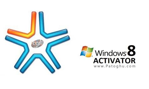کرک جدید ویندوز 8 - فعال سازی ویندوز 8 - سرایل ویندوز 8