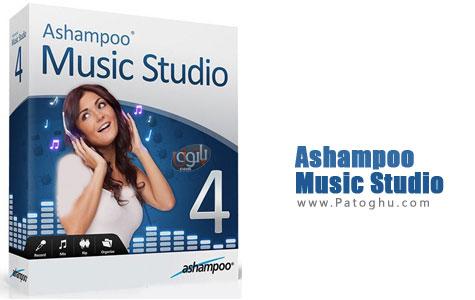 پخش، ویرایش، ضبط، تبدیل، بازسازی و رایت موزیک ها با نرم افزار Ashampoo Music Studio v4.0.1