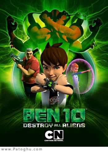 دانلود انیمیشن بن تن 2012 - Ben 10 Destroy All Aliens