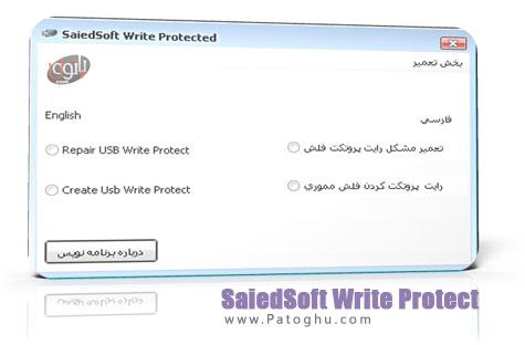 تعمیر فلش مموری های قفل شده با نرم افزار فارسی و کم حجم SaiedSoft Write Protect