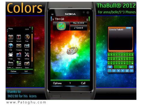 دانلود تم زیبا رنگها Colors برای گوشی های سیمبیان 3 و سیمبیان آنا
