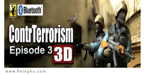 دانلود بازی جذاب و سه بعدی سه بعدی ضد تروریسم آنلاین 3D ContrTerrorism 3 Online جاوا