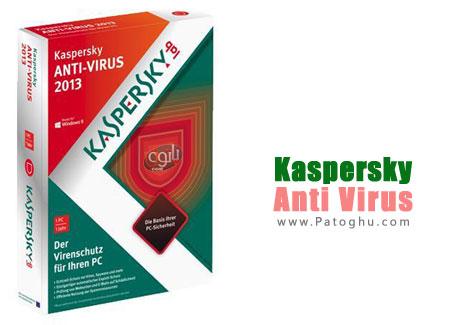 نسخه جدید آنتی ویروس قدرتمند کاسپراسکای Kaspersky Anti-Virus 2013  13.0.0.3370 Final