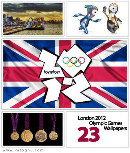 مجموعه 23 پس زمینه منتخب از تصاویر المپیک لندن 2012