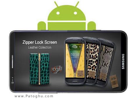 دانلود مجموعه قفل صفحه نمایش بسیار زیبای زیپ آندروید - Zipper Lock Leather Collection