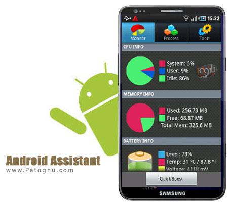 نرم افزار مدیریت و بهینه سازی اندروید توسط Android Assistant 4.2