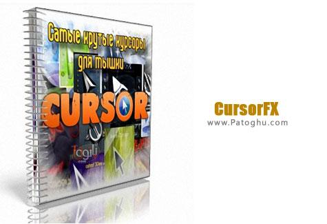 تغییر و زیباسازی نشانگر موس با نرم افزار CursorFX 2.01 Plus