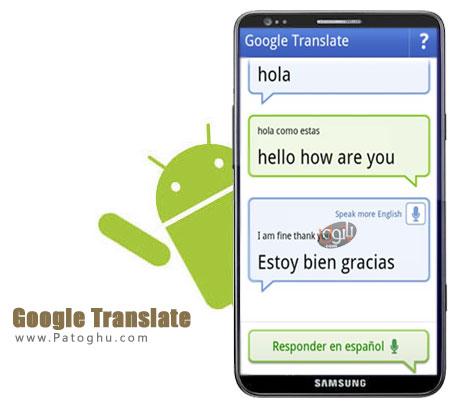 دانلود Google Translate اندروید