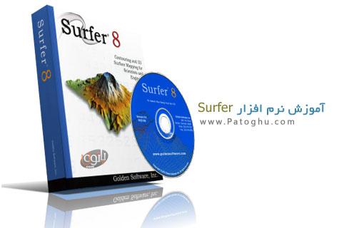 دانلود کتاب الکترونیک آموزش نرم افزار سورفر Learning Surfer