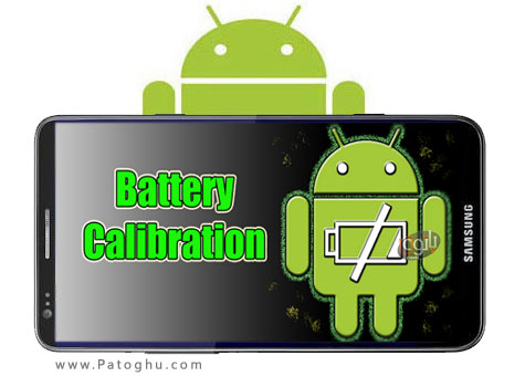 کالیبره کردن باتری و استفاده از حداکثر قدرت باتری - Battery Calibration 1.9 آندروید