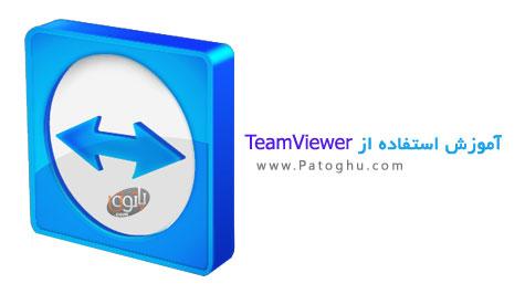 آموزش کامل استفاده از نرم افزار TeamViewer