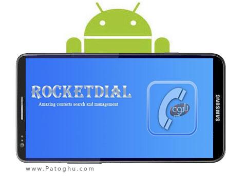 نرم افزار شماره گیر قدرتمند با امکانات بالا آندروید - RocketDial Pro 2.9.9 Build 2