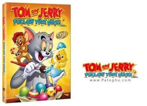 دانلود انیمیشن کم حجم تام و جری به دنبال اردک - Tom and Jerry Follow That Duck 2012