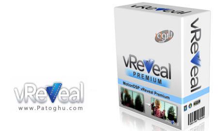 بهینه سازی وکیفیت و تعمیر ویدیوها با نرم افزار vReveal Premium 3.2.0.13029