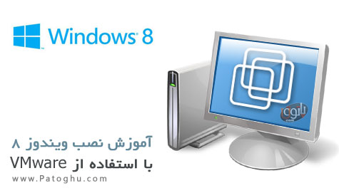 دانلود کتاب الکترونیک آموزش نصب ویندوز ۸ با استفاده از VMware