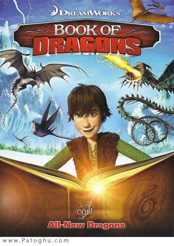 دانلود انیمیشن کوتاه کتاب اژدها - Book of Dragons 2011