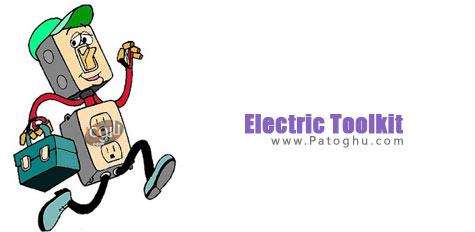 آموزش سیم کشی برق خانه با نرم افزار Electric Toolkit - آندروید