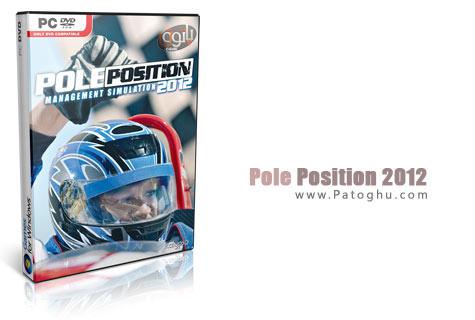 دالنود بازی بسیار جذاب مسابقات فرمول 1 - Pole Position 2012