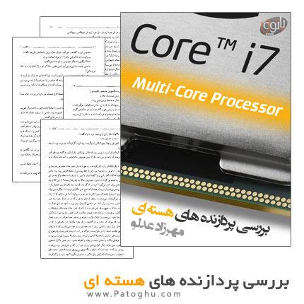 کتاب بررسی پردازنده های چند هسته ای