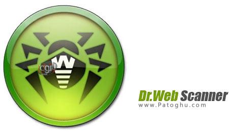 اسکن حرفه ای سیستم های آلوده و پاکسازی سیستم های آلوده با Dr.Web Scanner 6.00.16.01270