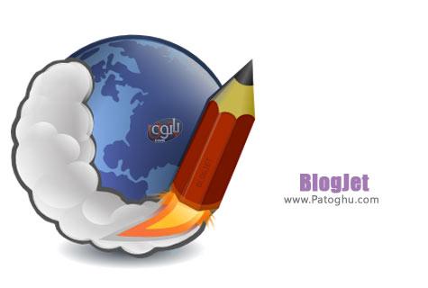 نرم افزار وبلاگ نویسی و مدیریت وبلاگ به صورت آفلاین BlogJet v2.6.1.0