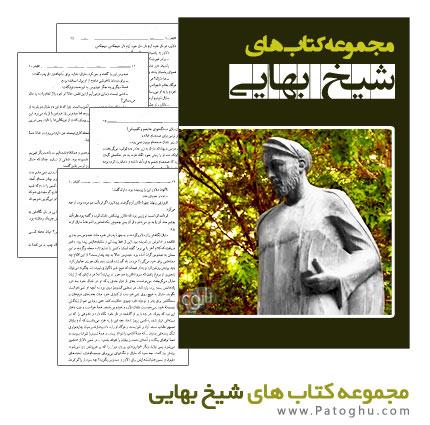 مجموعه کتاب های شیخ بهایی