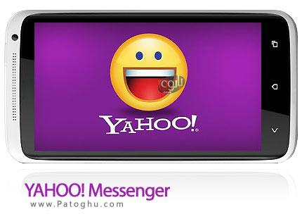 نرم افزار موبایل یاهو مسنجر آندروید - Yahoo! Messneger