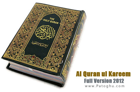 دانلود نرم افزار کامل قرآن کریم Al Quran ul Kareem Full Version 2012