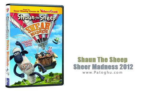 دانلود انیمیشن جذاب گوسفندان شان Shaun The Sheep Sheer Madness 2012
