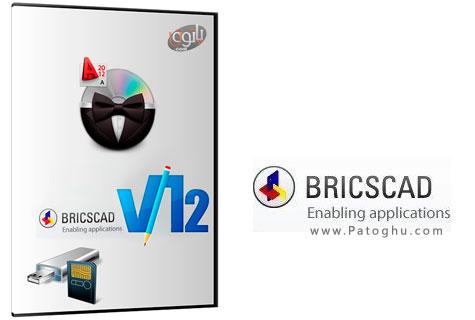 دانلود نرم افزار قدرتمند نقشه کشی BricsCad Platinum v12.2.17