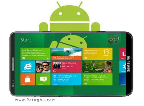 با Windows 8 for Android ویندوز 8 را روی گوشی اندروید خود تجربه کنید