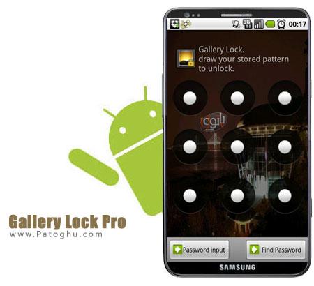 مخفی کردن عکس و ویدیو در اندروید با نرم افزار Gallery Lock Pro 3.1