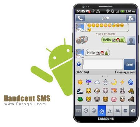 دگرگون سازی بخش SMS اندروید با Handcent SMS 4.4