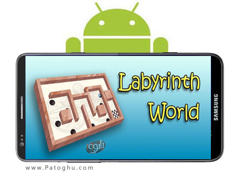 دانلود بازی تمرکزی و مهیج Labyrinth World 3D v1.0.6 آندروید