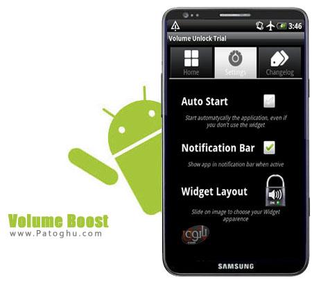 افزایش صدای گوشی با نرم افزار Volume Boost v1.2.9 آندروید