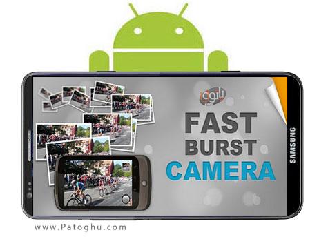 گرفتن عکس های سریع و پی در پی با نرم افزار Fast Burst Camera v3.5.0  آندروید