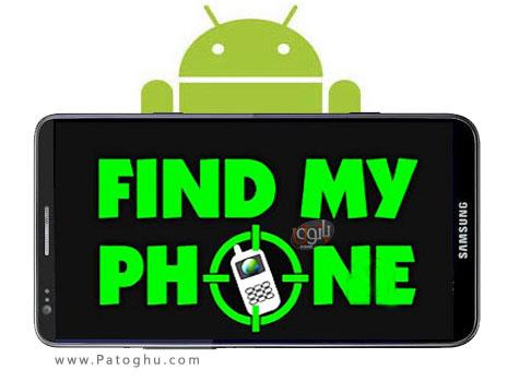 پیدا کردن گوشی گم شده با Find My Phone 4.6 - آندروید