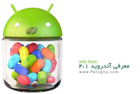 کتاب الکترونیک معرفی اندروید 4.1 ( Jelly Bean)