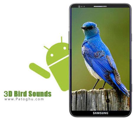 دانلود سه بعدی پرندگان با 3D Bird Sounds v1.02 آندروید