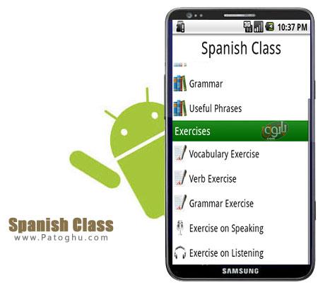 نرم افزار آموزش اسپانیولی برای اندروید