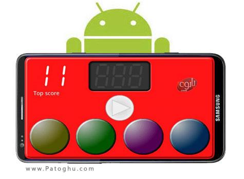 دانلود بازی سرعت عمل برای اندروید Speed Tester