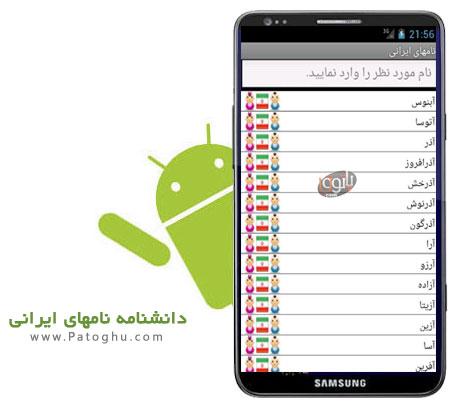 دانلود نرم افزار دانشنامه نام های ایرانی - آندروید