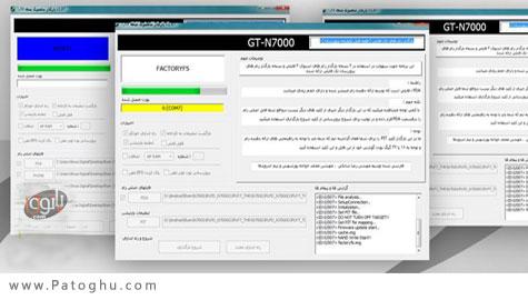 فلش کردن گوشی های سامسونگ با نرم افزار فارسی Odin Pack v1.87