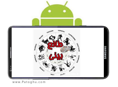 نرم افزار فال جاوا برای موبایل