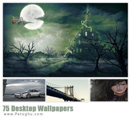 دانلود مجموعه ۷۵ پس زمینه با کیفیت برای دسکتاپ Desktop Wallpapers