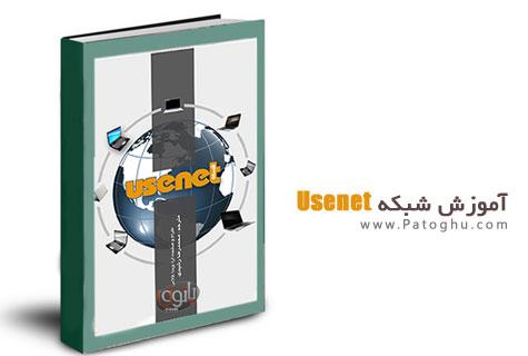 آشنایی با اشتراک گذاری و شبکه Usenet