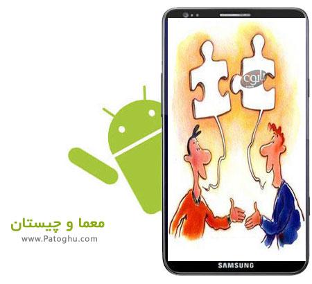 دانلود نرم افزار فارسی معما و چیستان آندروید نسخه 1.0.1