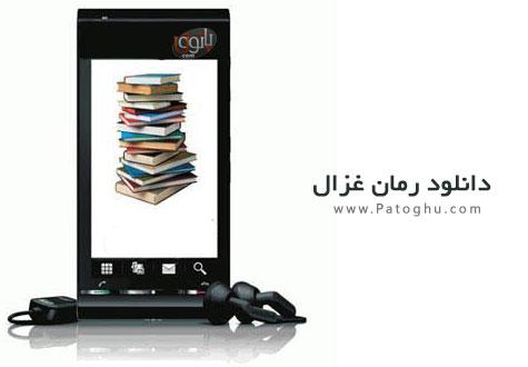 دانلود رمان عاشقانه غزال به صورت جاوا برای موبایل