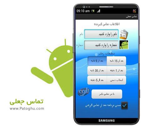 دانلود نرم افزار فارسی تماس جعلی آندروید