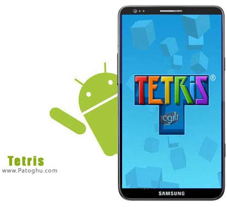 دانلود بازی معروف خانه سازی اندروید- Tetris Android